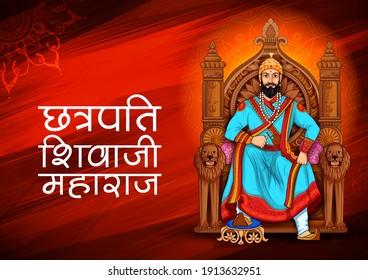 Illustration von Kaiser Shivaji, dem großen Krieger von Maratha aus Maharashtra Indien mit Text in Hindi bedeutet Chhatrapati Shivaji Maharaj