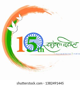 illustration of Famous Indian Gate For Independence Day concept with Hindi text of swatantrata diwas-15th August.