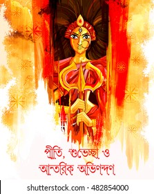 illustration of Goddess Durga for Dussehra with bengali text meaning Love, Regards and heartiest wishes for Happy Durga Puja