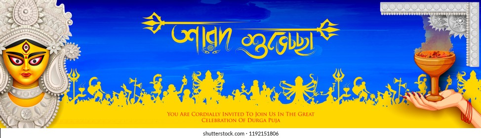 illustration of Goddess Durga in Happy Dussehra background with bengali text (Sharod Shubhechha) meaning Autumn greetings