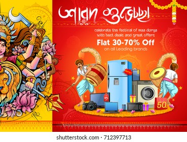 illustration of Goddess Durga in Happy Dussehra Sale Offer background with bengali text (Sharod Shubhechha) meaning Autumn greetings