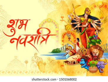 illustration of Goddess in Happy Durga Puja Indian religious header banner background  with text in Hindi meaning Subh Navratri