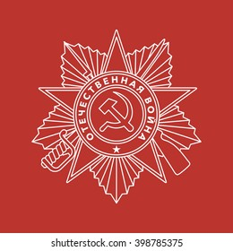 Illustration of Great Patriotic War medal. Line style. Flat element for 9 may design. Vector background for greeting card. Translation of text on the medal Patriotic War.