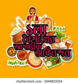 Bengali New Year Images, Stock Photos & Vectors | Shutterstock