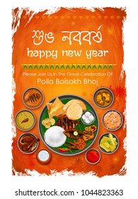 illustration of greeting background with bengali text subho nababarsha priti o subhecha meaning love and wishes