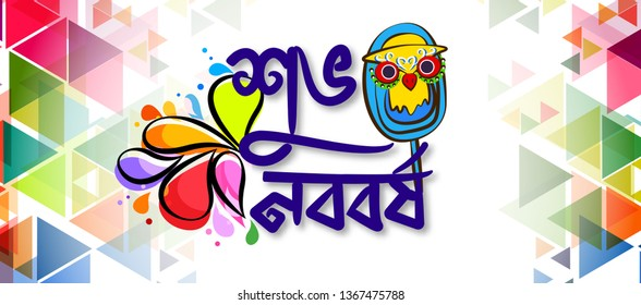 Bangla New Year Images, Stock Photos & Vectors | Shutterstock