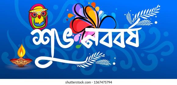 Bangla New Year Images, Stock Photos & Vectors | Shutterstock