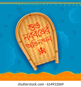illustration of greeting background with bengali text subho nababarsha antarik abhinandan meaning heartiest wishes for a