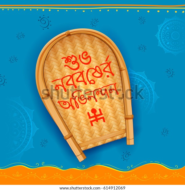 Illustration Greeting Background Bengali Text Subho Stock