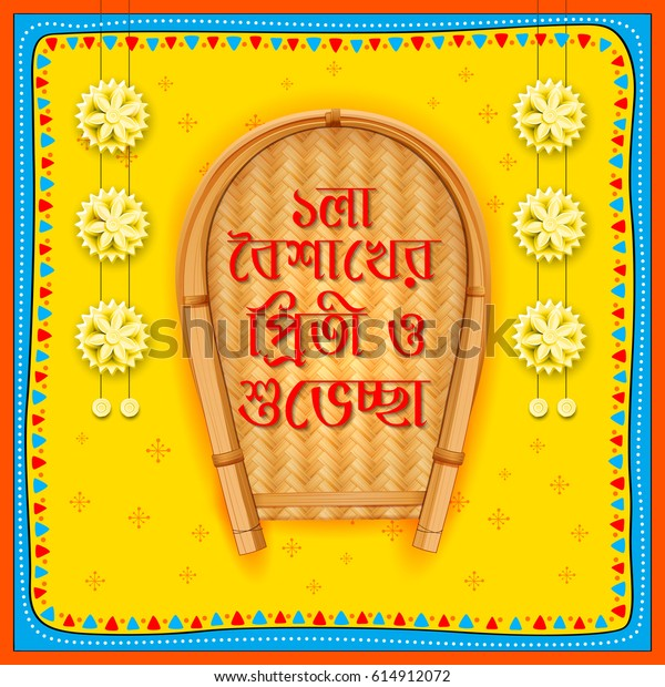 Illustration Greeting Background Bengali Text Poila Stock