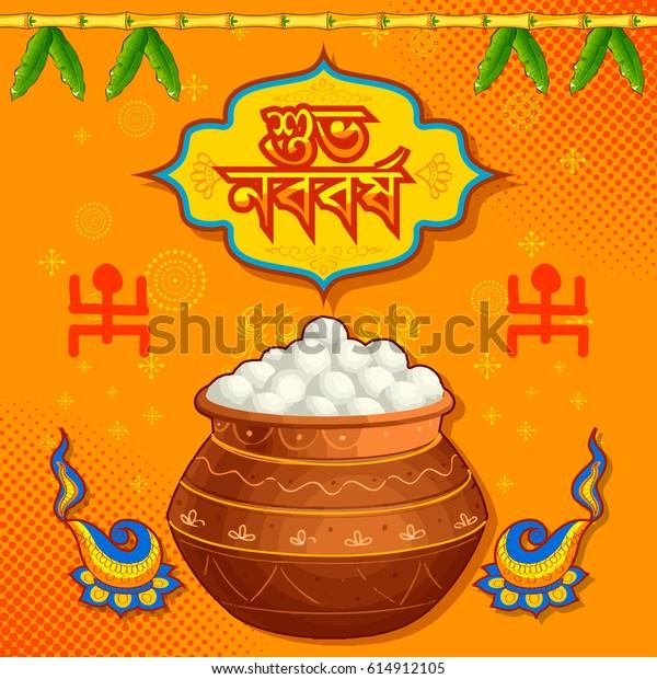 Illustration Greeting Background Bengali Text Subho Stock