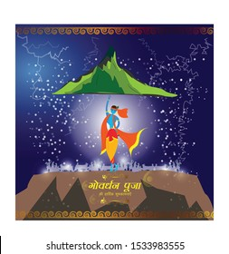 Illustration of greeting /banner for Govardhan Puja-Hindu festival with hindi text 'govardhan puja kee hardik shubhkamanye' sentence means 'Heartiest greetings of govardhan puja'.