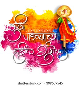 illustration of gudi padwa lunar new year celebration of india with message in marathi