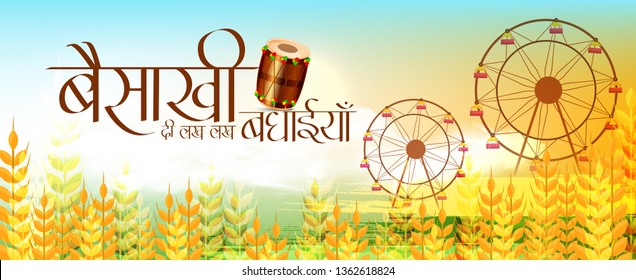 Illustration Of Happy Baisakhi With Hindi Lettering (Baisakhi Di Lakh Lakh Vadhaiyan) Celebrate Vaisakhi Harvest Festival Background.
