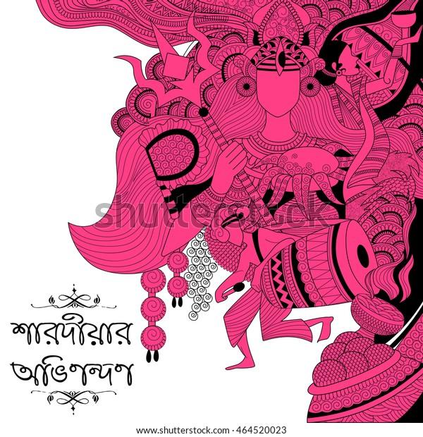 Illustration Happy Durga Puja Background Bengali Stock