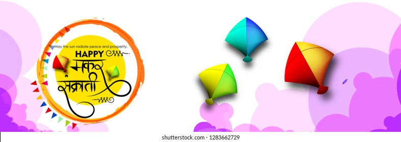 illustration of Happy Makar Sankranti Beautiful text on minimal abstract background with kites and calligraphy.
