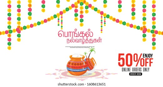 illustration of Happy pongal greeting card background. Design with 50% Discount Illustration - Big Pongal Offer Design Backgrounds and Happy pongal translate Tamil text