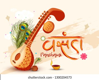 Illustration Of Happy Vasant Panchami Background.