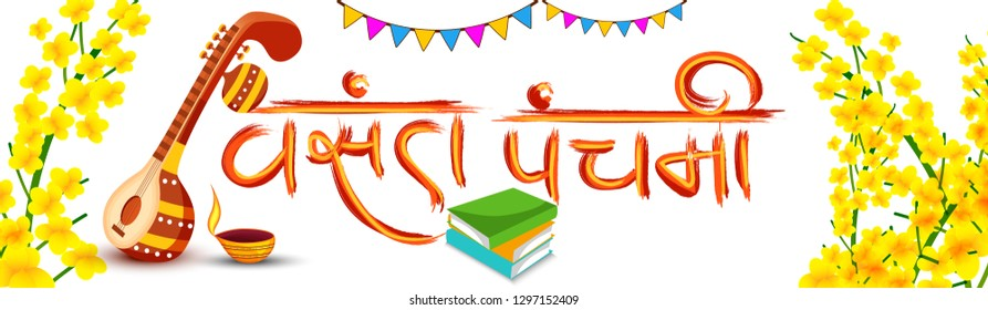 illustration of happy vasant panchami indian festival background with hindi text and decorative elements.