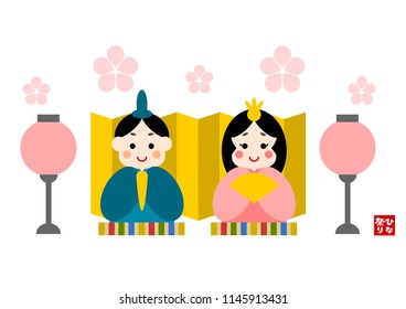 "Illustration of Hinamatsuri: The Doll's Festival in Japan ""Doll's Festival"" or ""Girl's Festival"": Chinese character"