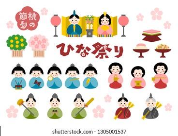 "Illustration of Hinamatsuri: The Doll's Festival in Japan Japanese language translation: ""Doll's Festival"" or ""Girl's Festival"""