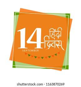 illustration Of hindi diwas background.