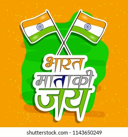 Jai-hind Images, Stock Photos & Vectors | Shutterstock