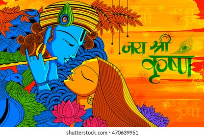 Krishna Images, Stock Photos & Vectors | Shutterstock