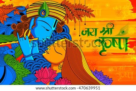 Illustration Hindu Goddess Radha Kanha On Image Vectorielle De Stock