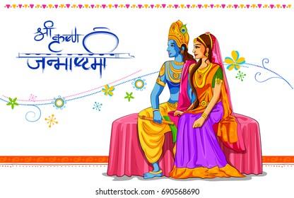 illustration of hindu Goddess Radha and Lord Krishna in festival background of India with text in Hindi meaning Shri Krishan Janmashtami