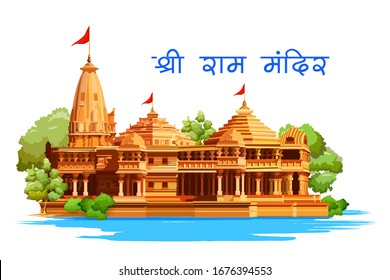illustration of Hindu mandir of India with Hindi text meaning Shree Ram temple