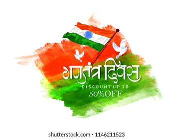 illustration of independence day in India celebration on August 15. vector design elements of the national day.  National holiday  day