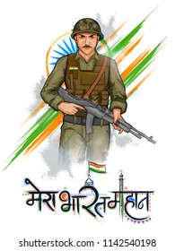 illustration of Indian Army soilder nation hero on Pride background with text in Hindi Mera Bharat Mahan meaning My India is great