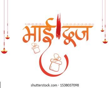 Illustration Indian Festival Of Bhai Dooj,Bhau-Beej,Bhai Tika Celebration Background.