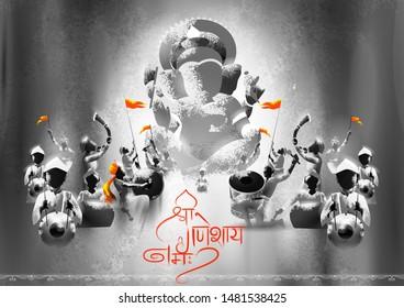 illustration of  Indian people celebrating Ganesh Chaturthi festival of India with message Shri Ganeshaye Namah ( Prayer to Lord Ganesha)