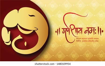 Illustration of Indian Religious Festival Ganesh Chaturthi Template Design of Lord Ganpati background with message text meaning Shri Ganeshaye Namah ( Prayer to Lord Ganesha)