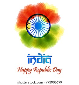 Illustration of Indian republic day with text.