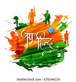 illustration of Indian soldier standing on tricolor flag  backdrop with text in Hindi meaning Victory to India
