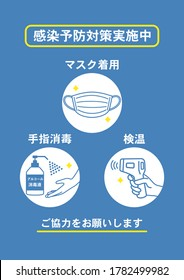Illustration of infection prevention measures. It is written in Japanese as