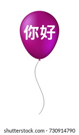 Illustration of an isolated air balloon with  the text Hello in the Chinese language