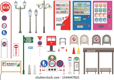 Illustration of items in a Japanese city. translation[fire hydrant][no entry][no motorcycle entry][stop][vehicle closure][excluding bicycle][police station][bus stop]