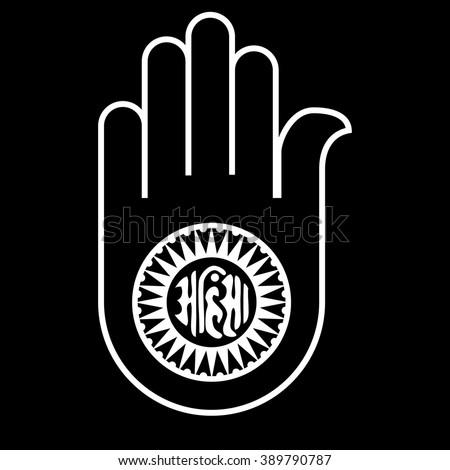 Illustration Jain Emblem Stock Vector Royalty Free 389790787