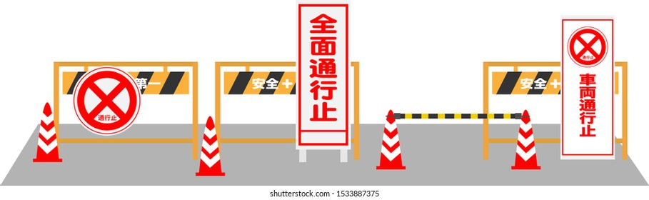 Illustration of a Japanese closed road  . translation[full closure][vehicle closure][safety first][road closed]