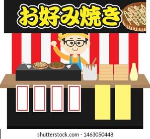 Illustration of a Japanese festival stall. The word okonomiyaki means Japanese-style of pancake.