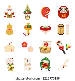 """Illustration of japanese lucky goods icons. / Translation of Japanese """"happiness"""" and """"Fortune"""" and """"The best fortune"""" and """"Treasure"""" and """"Ten million dollars"""" and """"New Years gift of money""""."""
