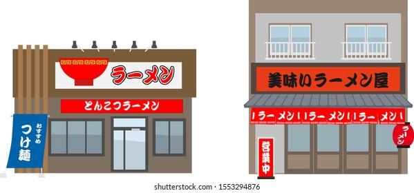 Illustration of Japanese noodle restaurant. translation[noodle][open][ delicious][dipping noodles][recommend ]