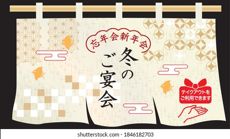 Illustration of a Japanese restaurant (in Japanese, it says winter banquet, year-end party, new year party)