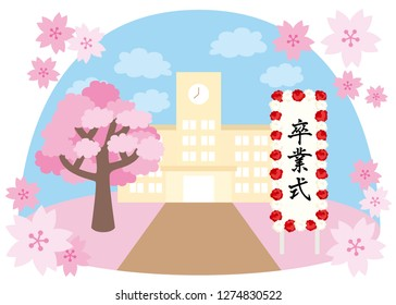 "Illustration of a junior high school. It is a Graduation ceremony./Japanese translation ""Graduation ceremony"""