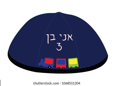 Illustration of a kippah. Text = I am 3 years old and illustration of a train