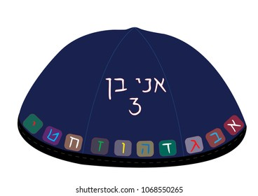 Illustration of a kippah/yarmulke. Text = I am 3 years old and the alphabet letters in Hebrew